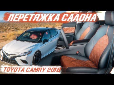 видео: toyota camry 2018 ПЕРЕТЯЖКА САЛОНА