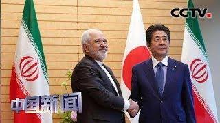 [中国新闻] 安倍与扎里夫就日伊首脑会谈达成一致 | CCTV中文国际