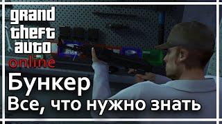 GTA Online - Бункер. Все что нужно о нем знать.