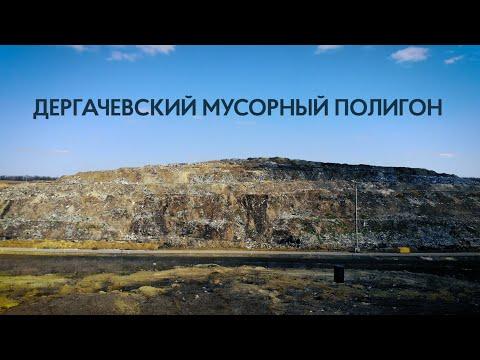 Медиагруппа Накипело: Полигон бытовых отходов в Дергачах. Накипело