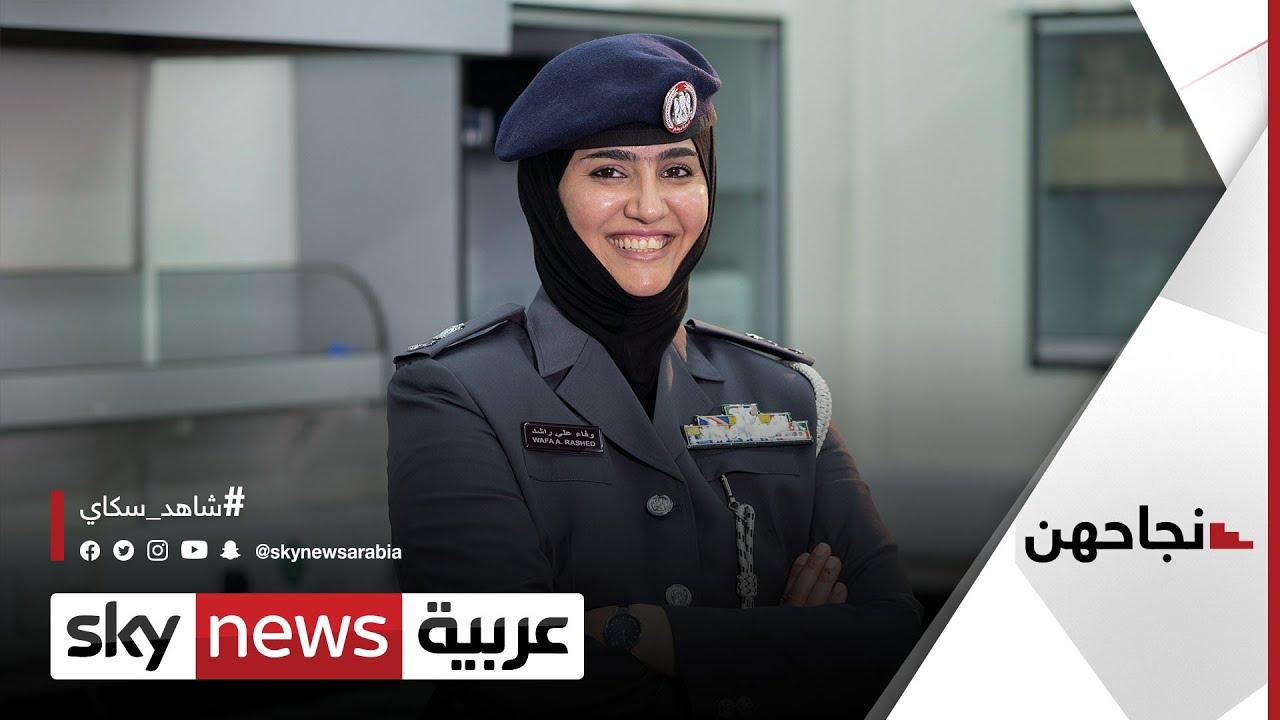 وفاء الطياري.. مخترعة برتبة رائد شرطة | نجاحهن  - 10:59-2021 / 3 / 7