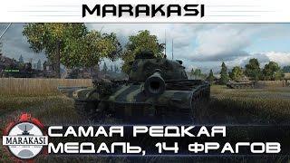 Самая редкая медаль, 14 фрагов, на 10 уровне! такое вообще законно? World of Tanks