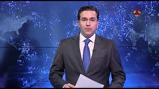 نشرة اخبار المنتصف 15-01-2018  تقديم احمد المجالي | يمن شباب