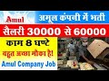 Job Vacancies in Amul Near by location