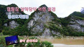 정선 연포분교 오지캠핑/동강자연휴양림 명당은?