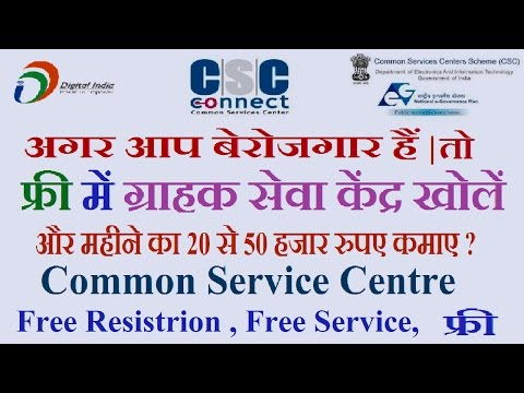 How to open CSC free common service centre and earn 20000 and 30000 monthly