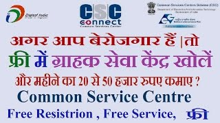 How to open CSC free common service centre and earn 20000 and 30000 monthly thumbnail