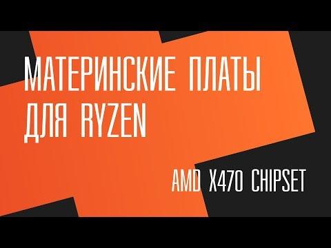 AMD X470. Выбор материнской платы для Ryzen