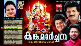 Hindu Devotional Songs Malayalam | Kungumarchana | Devi Devotional Songs Malayalam