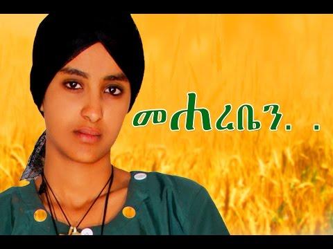 መሃረቤን  – Ethiopian Movie – Mehareben Full Movie (መሃረቤን ሙሉ ፊልም) 2015