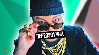 Download «ЦВЕТ НАСТРОЕНИЯ ЧЁРНЫЙ» [ПЕРЕОЗВУЧКА] Mp3 and Videos