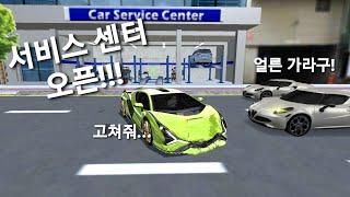 [3D운전교실] 자동차 수리점 오픈했습니다!