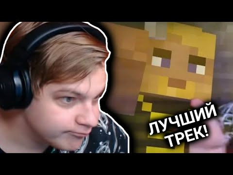 Пятёрка смотрит: HeyTed x erlish - Я КАСТУЮ БАН (feat. 5opka)