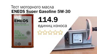 Маслотест #17. ENEOS Super Gasoline 5W-30 тест масла на машине трения