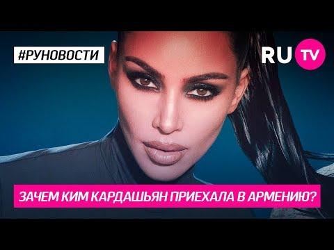 Зачем Ким Кардашьян приехала в Армению?