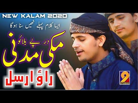 Dar Pay Bulao - Rao Brothers - Rao Arsal Ali Asad Official Lyrical Video 2020