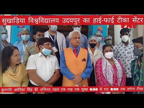 MLSU कुलपति अमेरिका सिंह ने बताया येहै हाईफाई टीका सेंटर 1 माह चलेगा