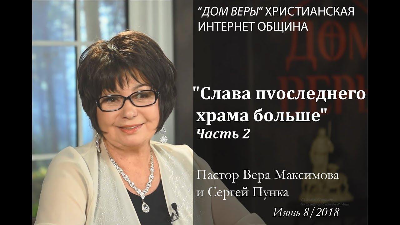 Вера Максимова и Сергей Пунка