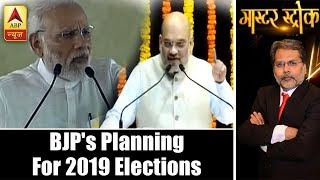 Master Stroke Full(10.07.18): BJP's Mission To Know Its Strong To Hold States | ABP News