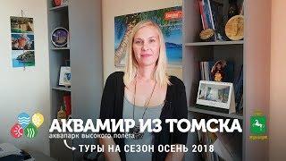 Туры в Аквапарк Аквамир из Томска Осень 2018