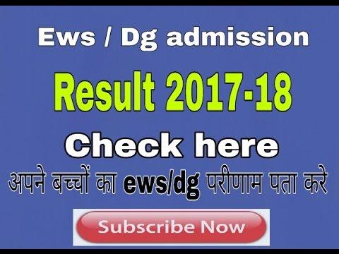 EWS/DG ADMISSION date and process, बच्चों का ews admission result पता करे