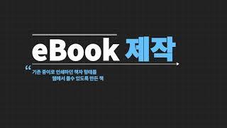 비용 절감 최고 퀄리티 이북 제작, 홈페이지 제작 이앤…