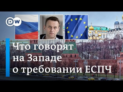 Что думают на Западе об отказе Москвы выполнить требование ЕСПЧ и освободить Навального