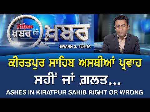 PRIME KHABAR DI KHABAR #367 - Ashes In Kiratpur Sahib Right Or Wrong (07-DEC-2017)