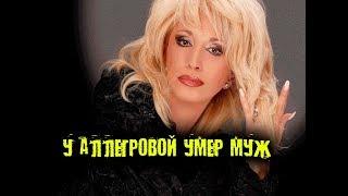 ТРАГИЧЕСКАЯ ВЕСТЬ!!!УМЕР муж Ирины Аллегровой-Новости шоу бизнеса-Что ждет певицу? Новости сегодня