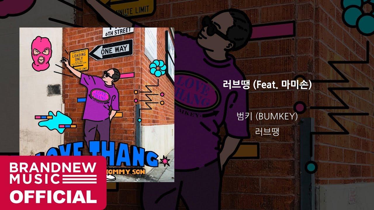 범키 (BUMKEY) '러브땡 (LOVE THANG) (Feat. 마미손)' LYRICS VIDEO