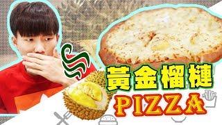 黃金榴槤披薩!必勝客限量新口味試吃【黃氏兄弟開箱頻道】