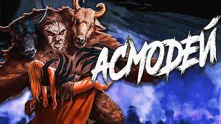 Кто такой Асмодей?