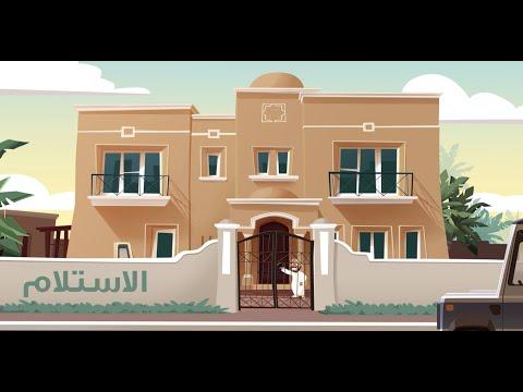 كيف تبني مسكنك - الحلقة 12 ( الاستلام ) - مؤسسة محمد بن راشد للإسكان