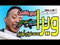 ابوزيزو - ويرا اغنية الموسم بالفيديو والكلمات كاملة للامبراطور محمد فوزي