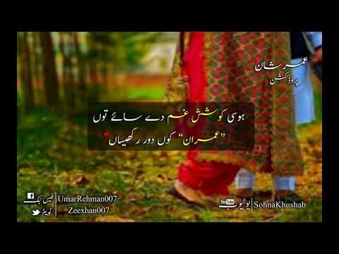 Shafaullah Khan Dohra Whatsapp Status ( Us nu Akho Sulah Kry) Sohna Khushab