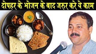 Rajiv dixit - दोपहर के भोजन के बाद के इस नियम पर विदेशो की कंपनियों में कानून भी बन गया है