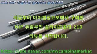 마이캠핑코보 NIP 듀랄루민 슬라이드폴대 210 리뷰