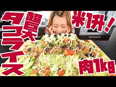 Download Youtube: 【BIG EATER】OVER 11lb! GIANT Taco Rice!【MUKBANG】【RussianSato】