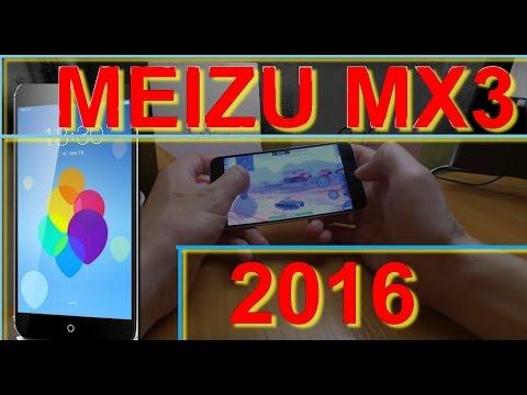 MEIZU MX3 ОБЗОР 2016 - результаты в ANTUTU 31K+