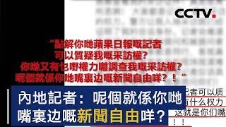 内地记者又被围堵 发文怒斥:这就是你们嘴里的新闻自由吗? | CCTV