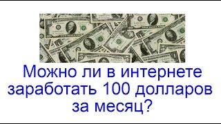 Можно ли в интернете заработать 100 долларов за месяц?