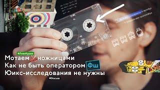 Вертим аудиокассету и дизайн-исследования, я не оператор Фотошопа, пузатые буквы Гамбурга (14.03.21)