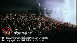 "Night-ship ""D""  Live at 渋谷公会堂 2013.4.12【D 10th Anniversary Special Premium Live 「Bon Voyage!」】"