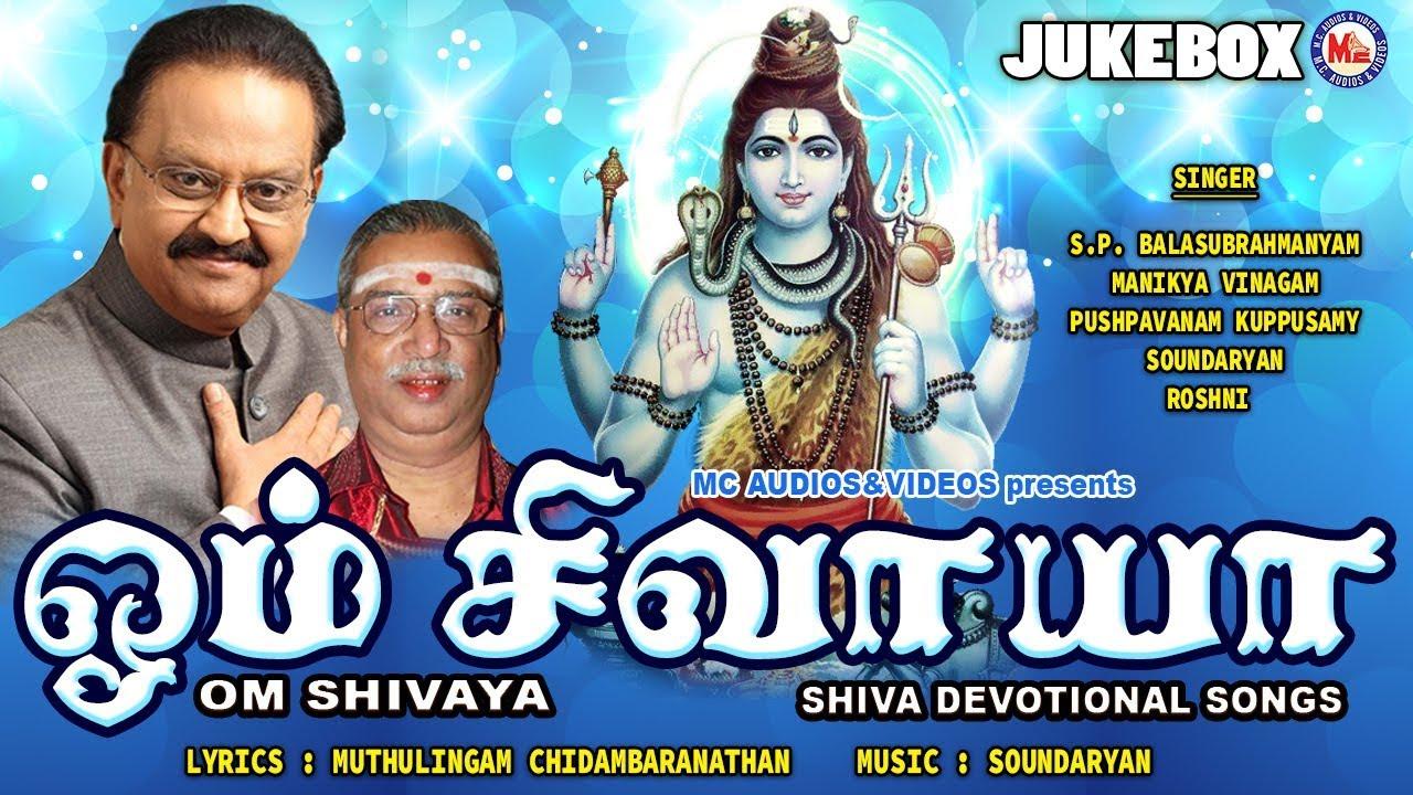 ஓம் சிவாய பாடல்கள | Om Sivaaya | Shiva