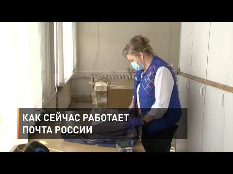 Как сейчас работает почта России
