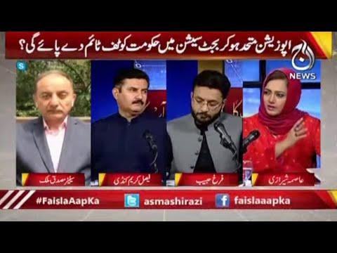 PMLN Aur PDM Confusion Ka Shikar? | Faisla Aap Ka with Asma Shirazi | 1 June 2021 | Aaj News