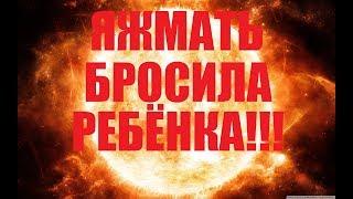 ЯЖМАТЬ БРОСИЛА РЕБЁНКА! Ну, почти)))
