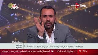 بتوقيت القاهرة - يوسف الحسيني: لماذا لا تدعم قطر مسلمي بورما و تكتفى بتمويل الإرهاب في المنطقة