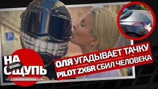 Pilotzx6r жестко разыграл Олю / Оля угадывает тачку/ «На ощупь»