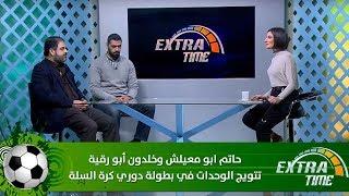 حاتم ابو معيلش وخلدون أبو رقية - تتويج الوحدات في بطولة دوري كرة السلة  - Extra Time